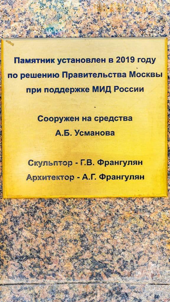 pamyatnik-evgeniyu-primakovu-na-smolenskoj_12