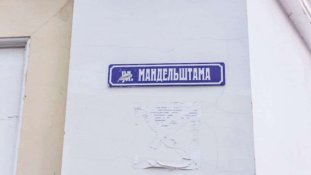 pamyatnik-osipu-mandelshtamu_12