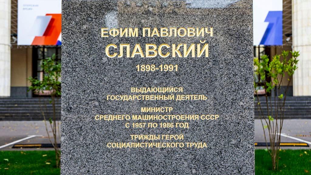 pamyatnik-slavskomu-na-bolshoj-ordynke_04