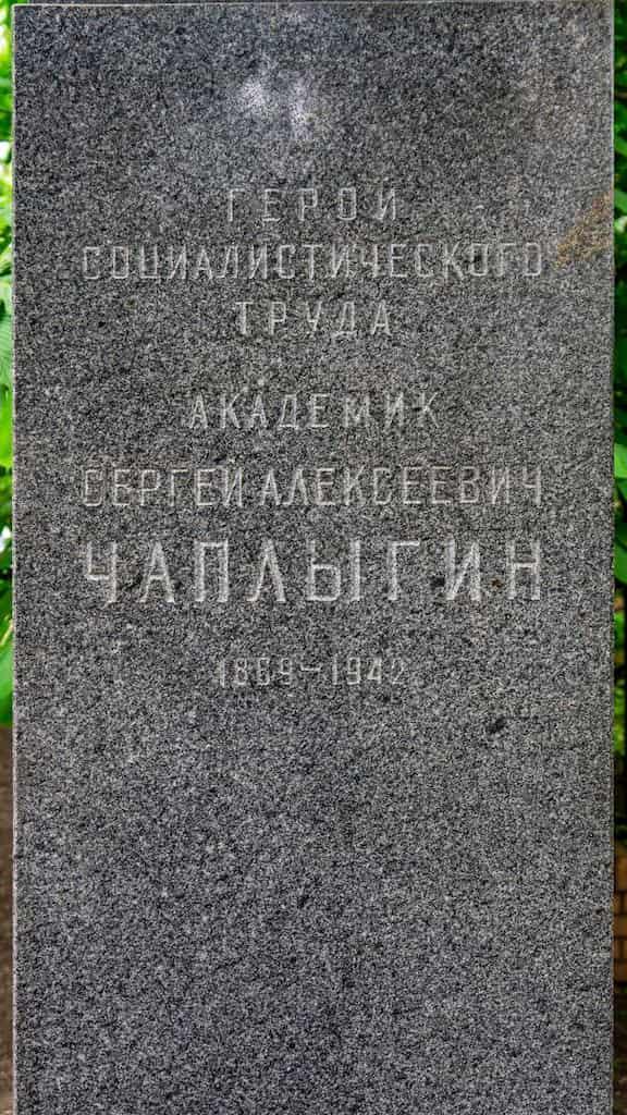 pamyatnik-byust-chaplyginu-v-bolshom-haritonevskom_08