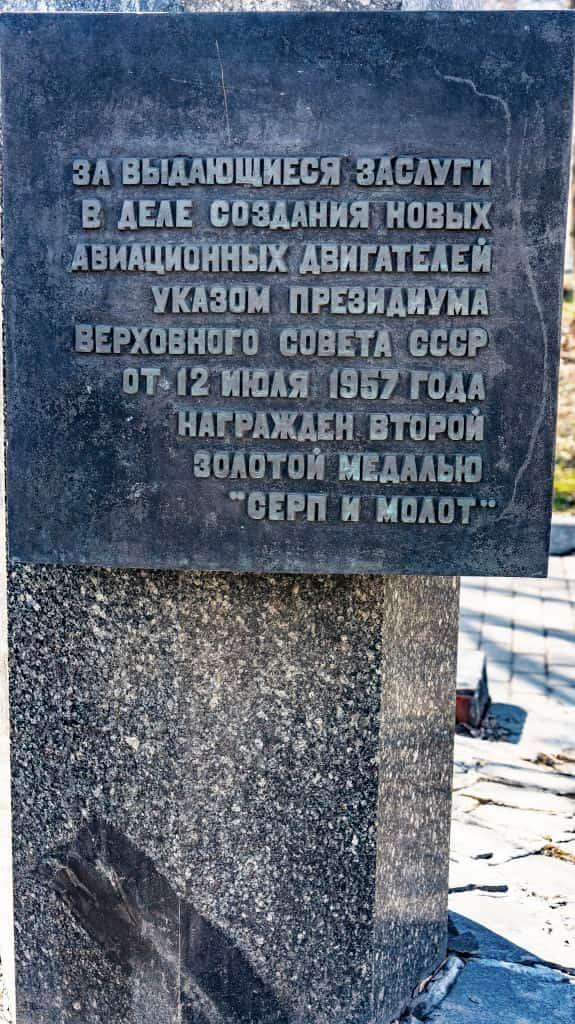 pamyatnik-byust-konstruktoru-klimovu_06