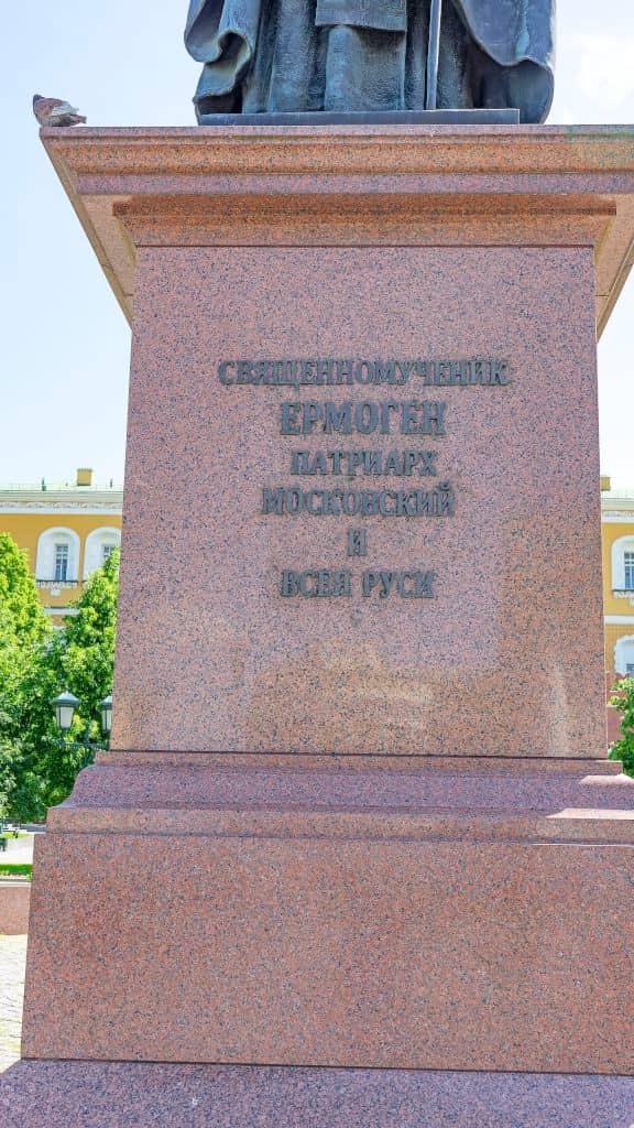 pamyatnik-patriarhu-ermogenu-v-aleksandrovskom-sadu_06