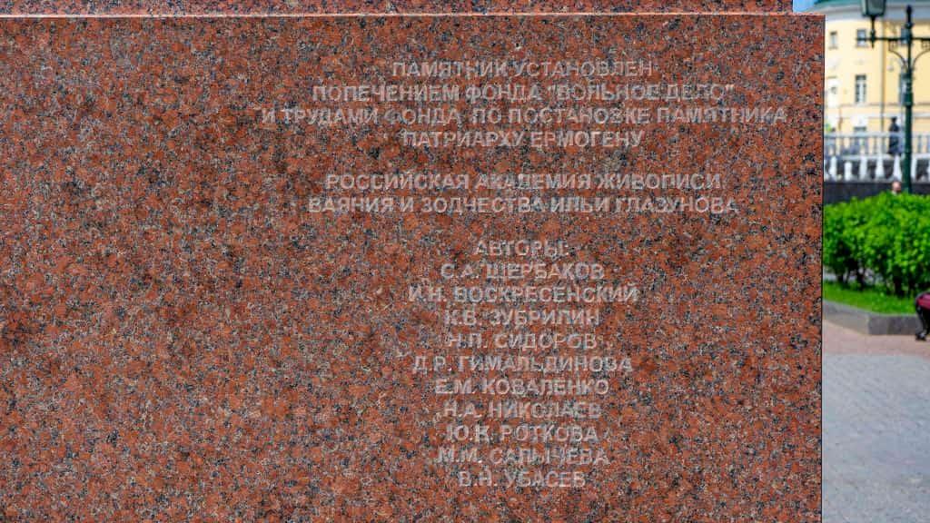 pamyatnik-patriarhu-ermogenu-v-aleksandrovskom-sadu_10