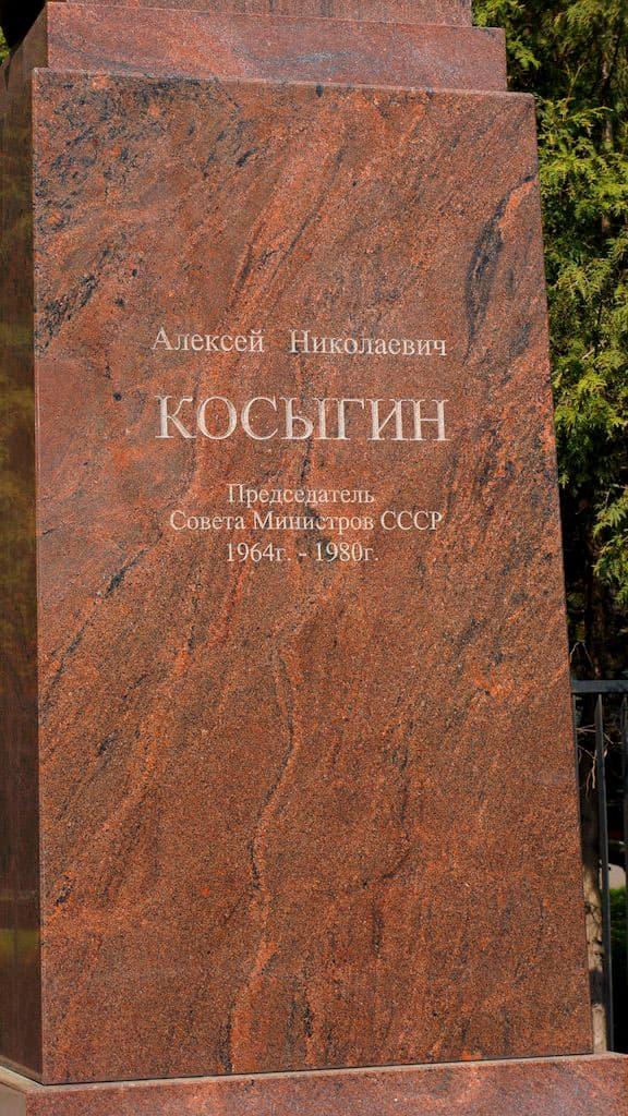 pamyatnik-byust-kosyginu-v-moskve_08