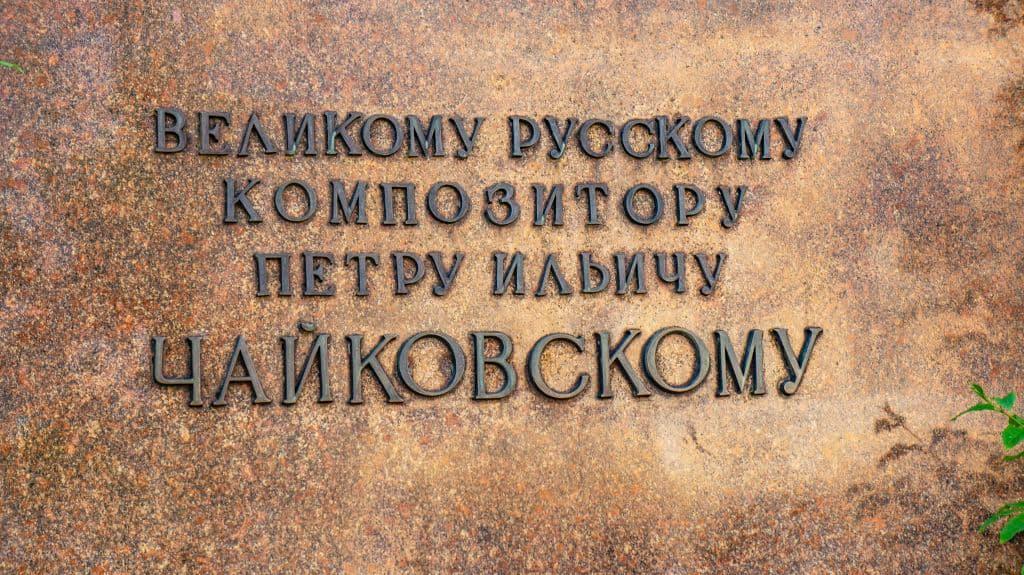 pamyatnik-chajkovskomu-na-bolshoj-nikitskoj_09