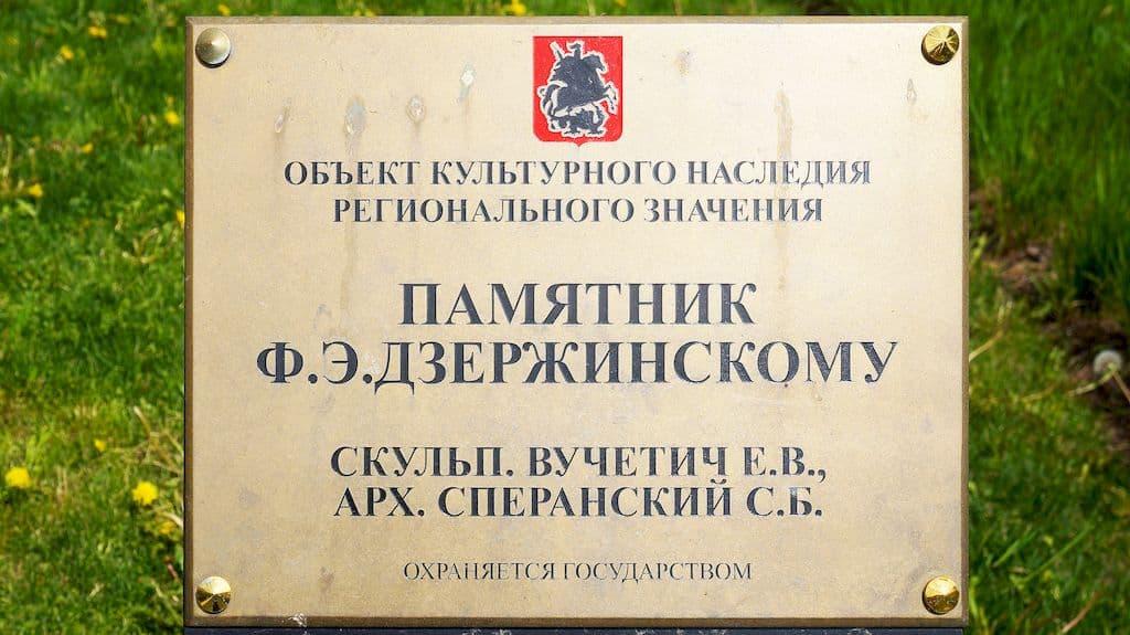 pamyatnik-dzerzhinskomu-v-parke-muzeon_09