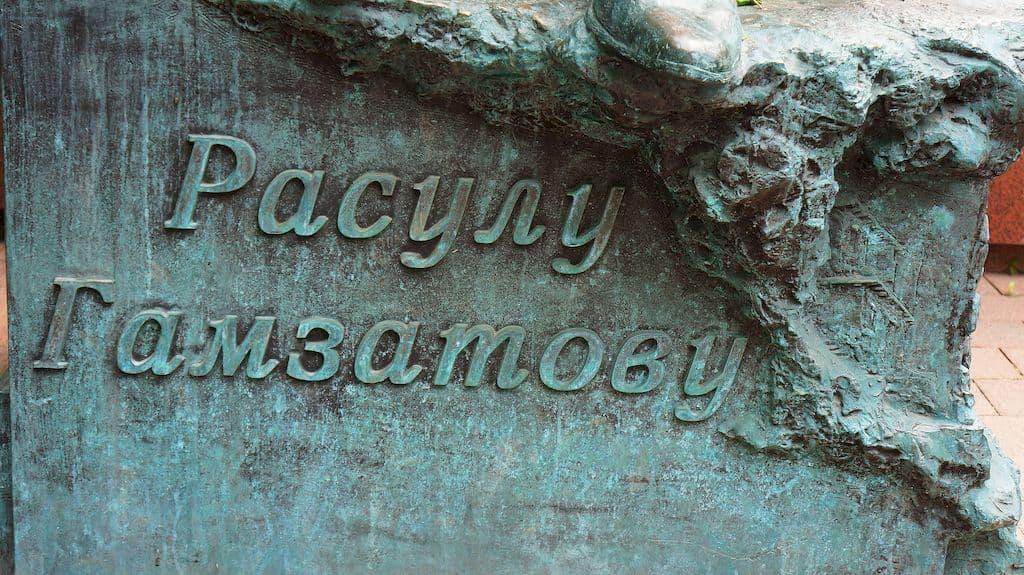 pamyatnik-rasulu-gamzatovu-na-yauzskom-bulvare_09