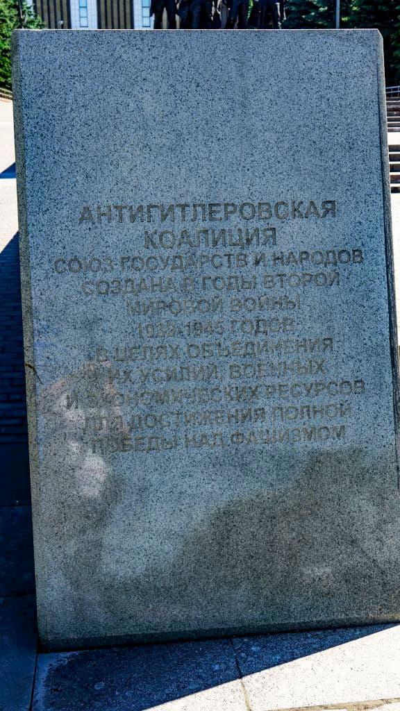 pamyatnik-stranam-uchastnicam-antigitlerovskoj-koalicii_09