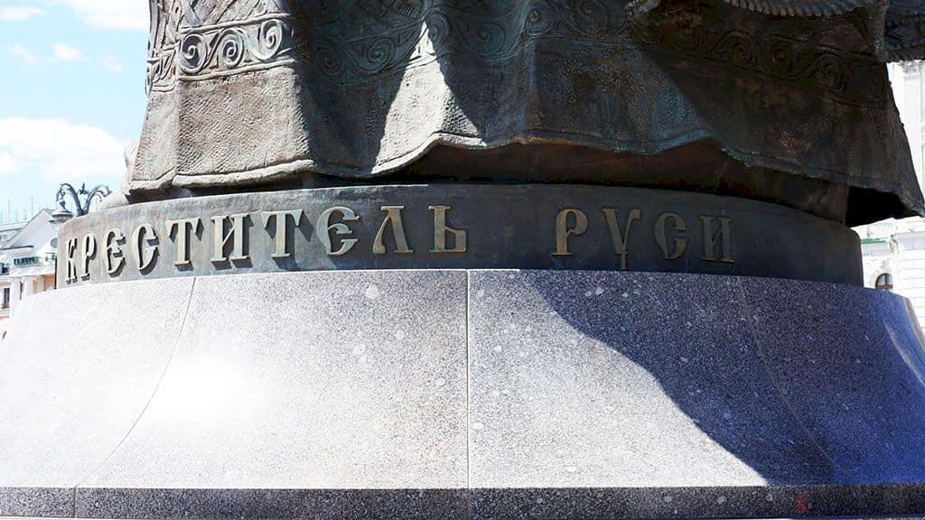 pamyatnik-knyazyu-vladimiru-krestitelyu-rusi_24