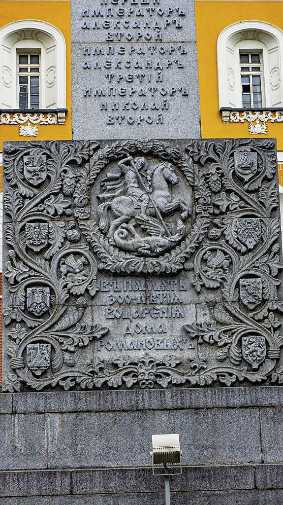 romanovskij-obelisk-v-aleksandrovskom-sadu_08