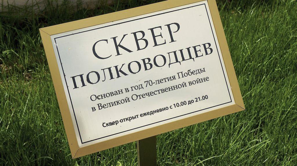 03_skver-polkovodcev-so-skulpturami-moskva