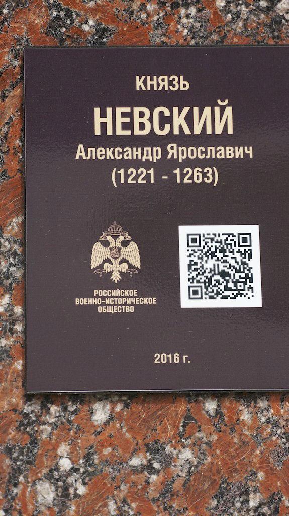 06_byust-knyaza-aleksandra-nevskogo
