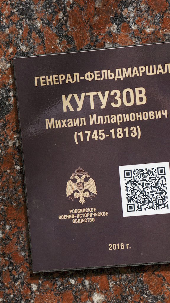 15_byust-general-feldmarshalu-kutuzovu