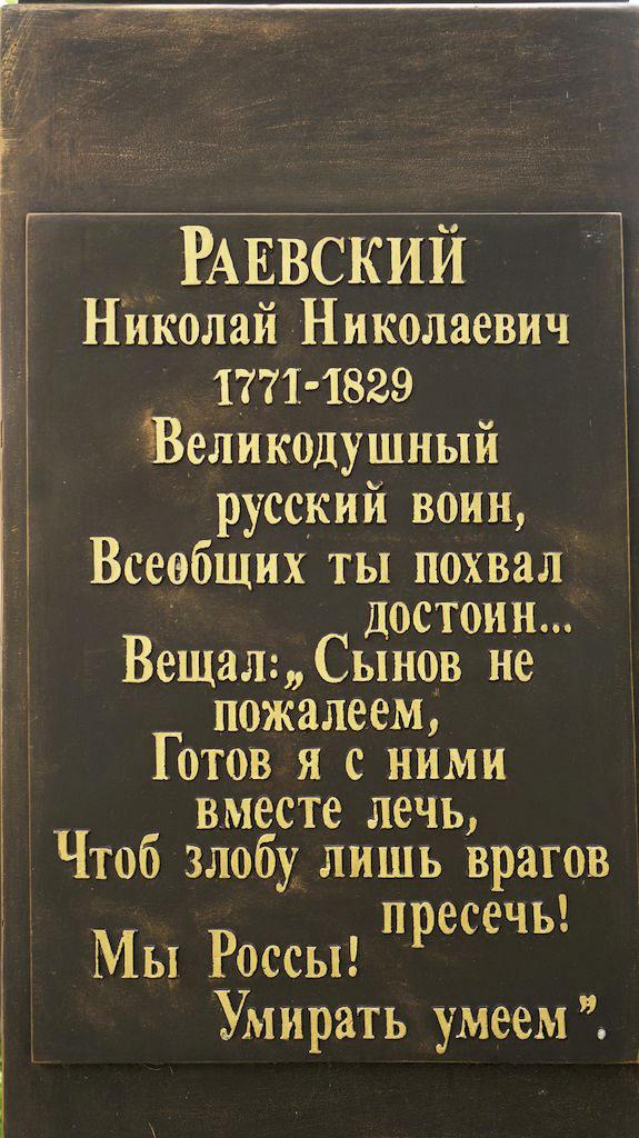 18_byust-raevskomu