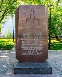 Фото - Памятный Камень на месте Сухаревой башни (Москва)